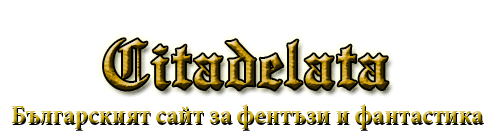 Citadelata