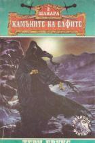 kamnite_na_elfite