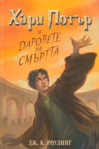 harry book 7