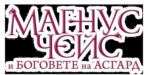 logo_magnuschase