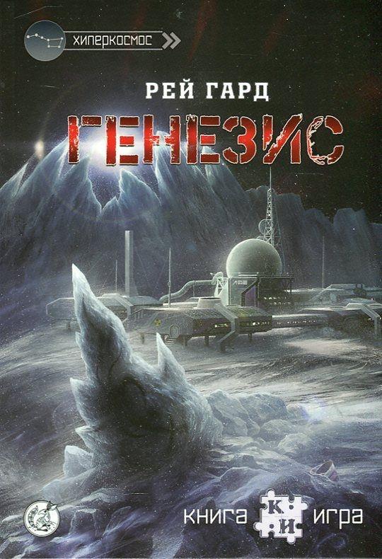 genesis kniga-igra