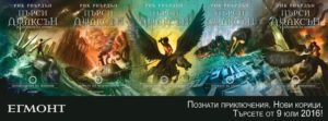 percy new covers