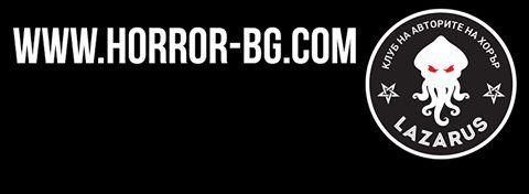 horror-bg logo