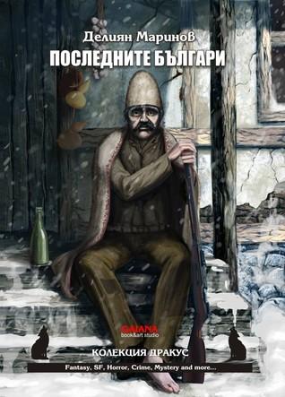 poslednite-bulgari