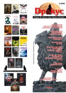 dracus-19-4-2016-cover