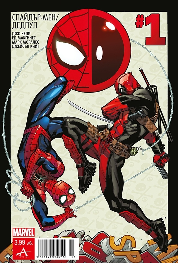 spidey-deadpool