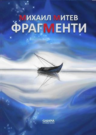 fragmenti-goodreads