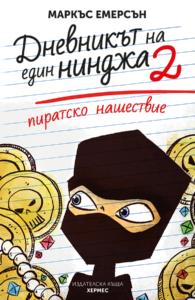 Dnivnikat na edin ninja-2_BG