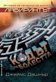 Maze Runner-new