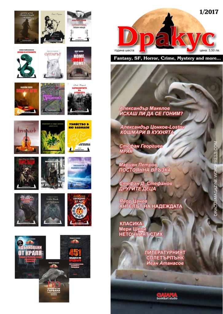 dracus_20_cover-20171
