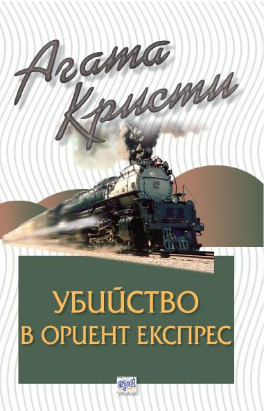 Ubijstvo v Orient express-1260175046