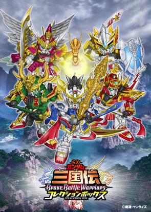 SD_Gundam_Sangokuden_Brave_Battle_Warriors