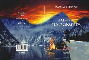 cover-erik-bg