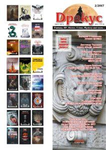 dracus_21_cover-20172