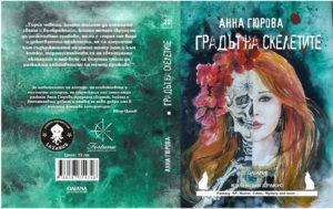 cover-anna-dracus-22-small