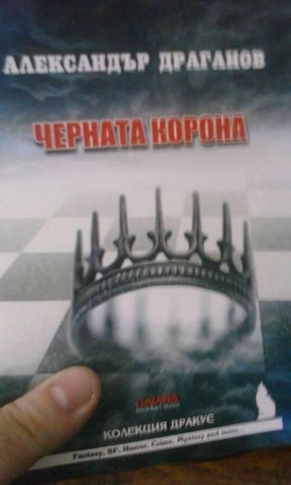 black crown in my hands