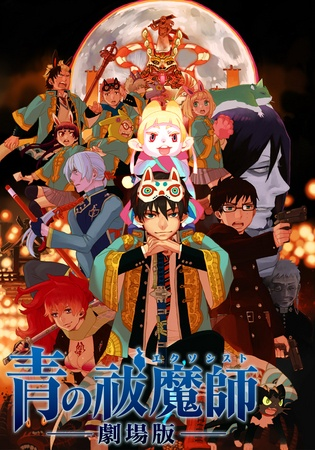 blue exorcist movie poster