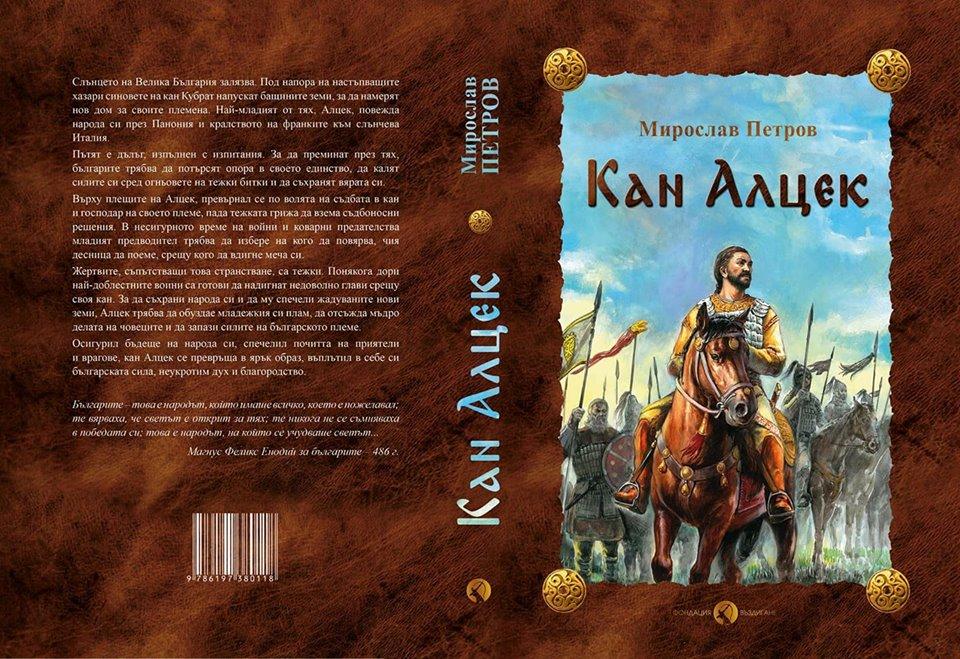 Khan Alcek