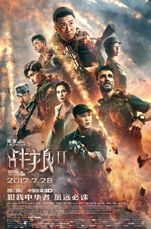 Wolf_Warriors_2_poster