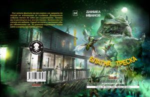 daniel-cover-241