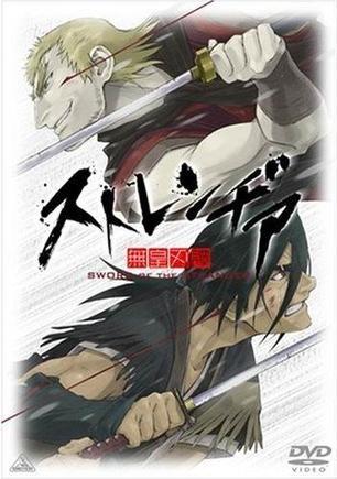 sword of the stranger dvd