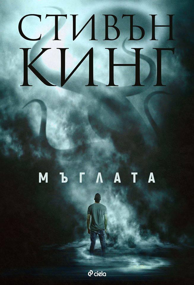 Mist New Edition