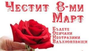 4estit 8 mart