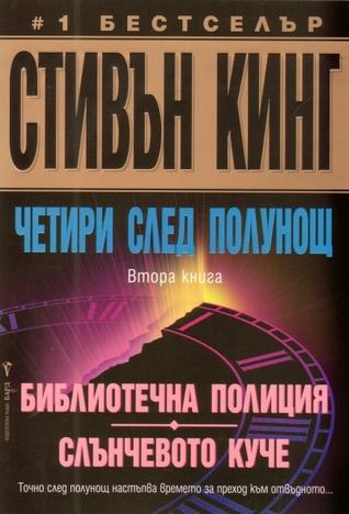 four past midnight volume 2
