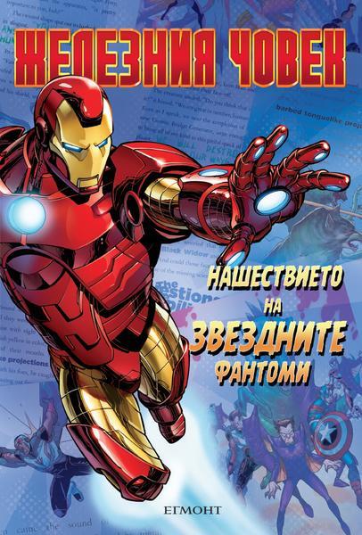 iron man star phantoms