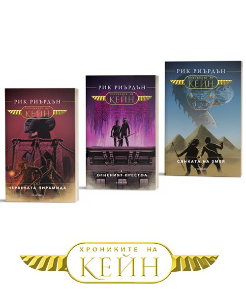 kane-chronicles-new edition