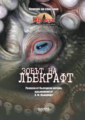 lovecraft-cover