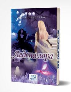 LedenaZora_web-766x990