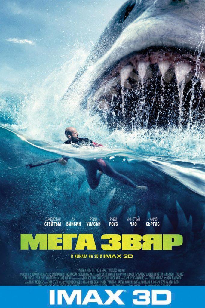 meg big poster