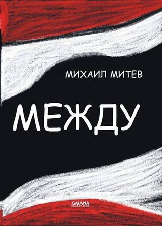 mejdu goodreads cover