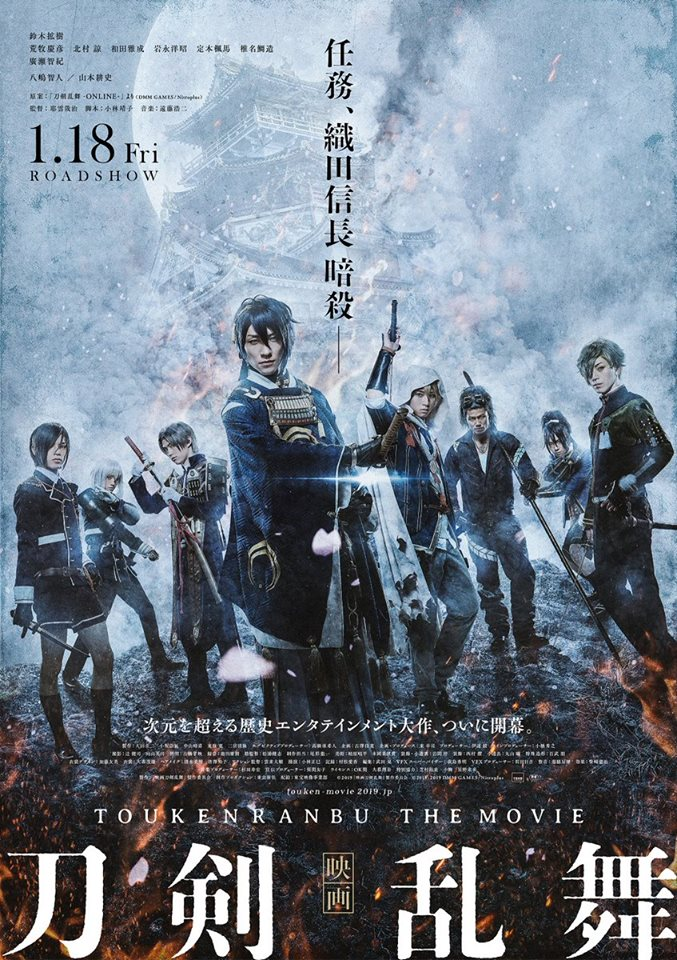 touken ranbu movie poster