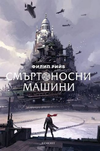 mortal engines egmont
