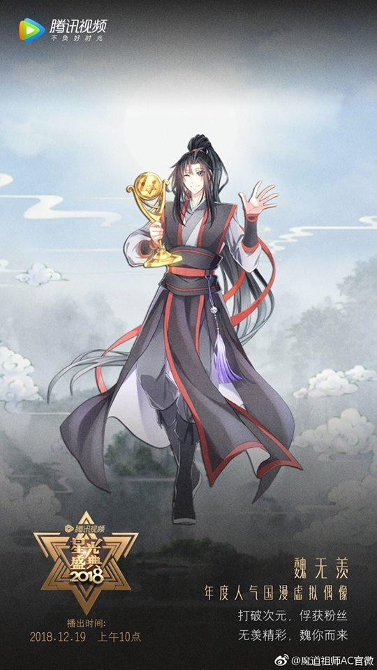 wei wuxian trophy