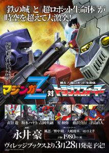 MazingerZ-vs-Transformers
