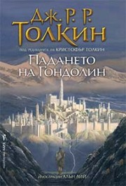 fall of gondolin bg