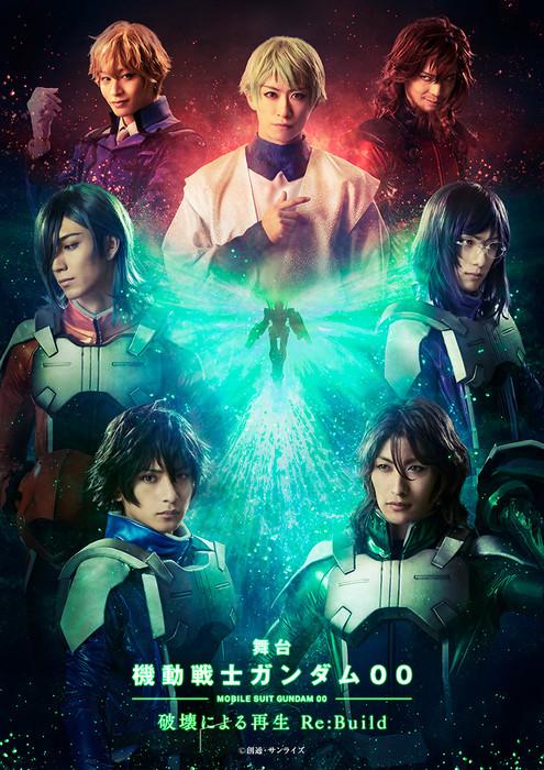 Gundam Stage Play