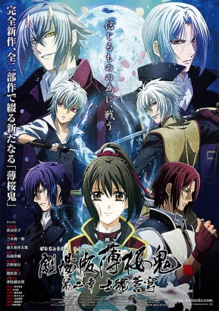 hakuouki movie 2