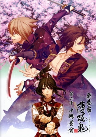 hakuouki movie two