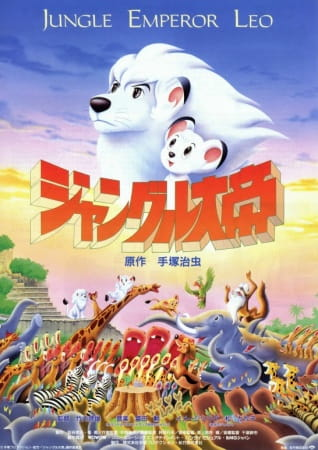 jungle emperor leo the movie