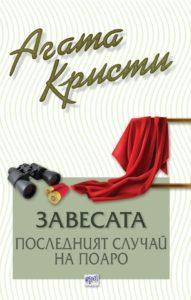 agatha final2