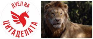 Simba wins