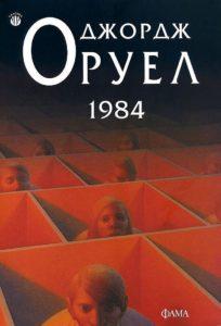 1984 orwell bog