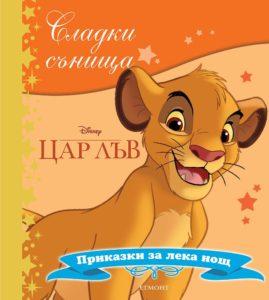 Lion King Sweet Dreams