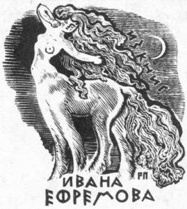 3. Екслибрис на Иван Ефремов