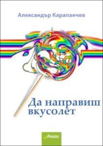 5. Корица от Калин Николов