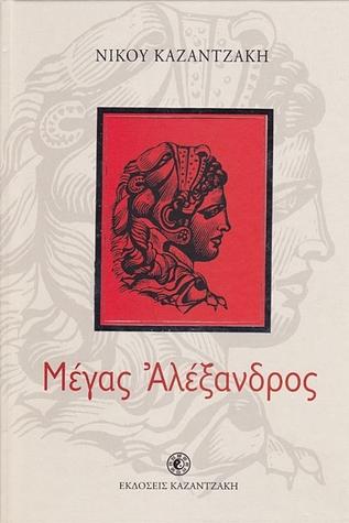 Alexander the Great in Greek